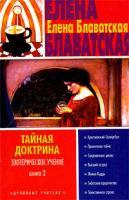 Елена Блаватская Тайная доктрина. Эзотерическое учение. Книга 2 5-17-020496-5, 5-17-013426-6