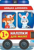 Смирнова К. В. Наліпки для малят — Швидка допомога 978-966-284-789-5