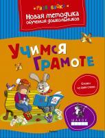 Земцова Ольга Учимся грамоте 978-5-389-04002-1