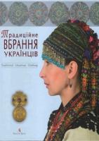 Косміна Оксана Традиційне вбрання українців 966-8137-51-5