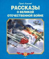 Алексеев Сергей Рассказы о Великой Отечественной войне 978-5-389-09380-5