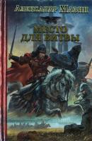 Мазин Александр Место для битвы 978-5-17-068322-2