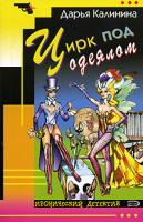 Дарья Калинина Цирк под одеялом 978-5-699-27701-8