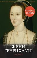 Уилер Джули Жены Генриха VIII 978-5-389-07050-9
