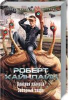 Роберт Энсон Хайнлайн Красная планета. Звездный зверь 978-5-389-14090-5
