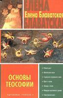 Елена Блаватская Основы теософии 5-17-020290-3