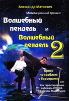 Матиевич Александр Волшебный пендаль и Волшебный пендаль 2