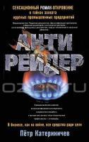 Петр Катериничев Антирейдер 978-5-227-02333-9