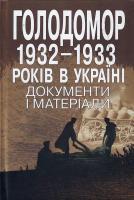 Упорядник Пиріг Р. Голодомор 1932 - 1933 років в Україні. Документи і матеріали 978-966-518-419-5
