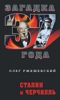 Олег Ржешевский Сталин и Черчилль 978-5-699-39804-1