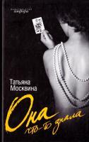 Москвина Татьяна Она что-то знала 978-5-367-00555-4