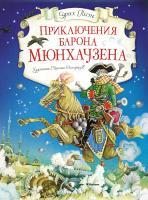 Распе Эрих Приключения барона Мюнхаузена 978-5-389-10321-4