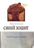 Дочинець Мирослав Синій зошит. Аркуші днів світящих 978-966-8273-38-5