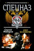 Сергей Макаров Спецназ ФСБ России. Крест за мужество 978-985-14-1522-5