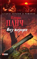 Панч Петро Без козиря 978-966-03-4771-7