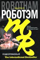 Майкл Роботэм Подозреваемый 978-5-352-02045-6