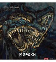 Михед Олександр Мороки 978-617-7420-04-9