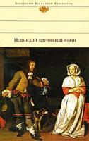 Испанский плутовской роман 978-5-699-26726-2