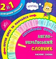 Собчук О. С. Англійська мова. Англо-український словник. Базові слова 978-966-284-282-1