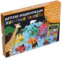 Бийу Жан-Мишель Животные планеты. Детская энциклопедия (в коробке) 978-5-389-13079-1