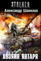 Александр Шакилов Хозяин янтаря 978-5-17-067501-2, 978-5-271-28432-8