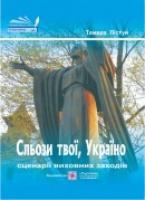 Пістун Т. Сльози твої, Україно. Сценарії виховних заходів 978960710887