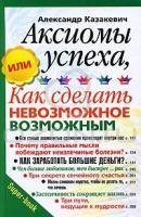 Александр Казакевич Аксиомы успеха, или Как сделать невозможное возможным 978-5-227-02007-9