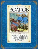 Волков Олександр Урфін Джюс і його дерев'яні солдати 978-5-389-00962-2