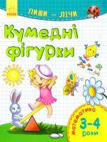 Каспарова Юлія Пиши-лічі. 3-4 роки. Математика. Кумедні фігурки 978-9-6674-8409-5