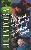 Виктория Платова Ритуал последней брачной ночи 978-5-17-051478-6, 978-5-271-20218-6