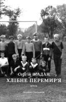 Жадан Сергій Хлібне перемир'я 978-617-7807-04-8