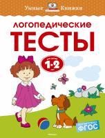 Земцова Ольга Логопедические тесты (1-2 года) 978-5-389-12350-2