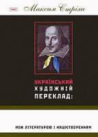 Стріха Максим Український художній переклад: між літературою і націєтворенням 966-359-095-5