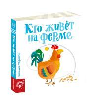 Федієнко Василь Хто живе на фермі (російською мовою) 978-966-429-573-1