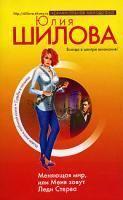 Юлия Шилова Меняющая мир, или Меня зовут Леди Стерва 5-699-20086-х