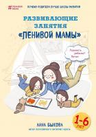 Быкова Анна Развивающие занятия «ленивой мамы» 978-5-699-91378-7