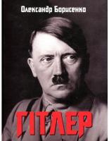 Борисенко Олександр Гітлер. Невивчений урок історії 978-966-279-109-9