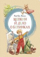 Вестли Анне-Катрине Щепкин и дело о ботинках 978-5-389-16999-9