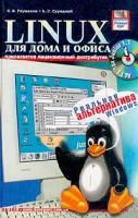 С. В. Глушаков, А. С. Сурядный Linux для дома и офиса. Учебный курс 966-03-1748-4