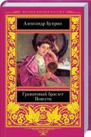 Куприн Александр Гранатовый браслет 978-617-12-4474-0