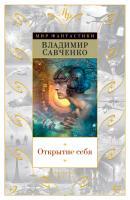 Савченко Владимир Открытие себя 978-5-389-12122-5