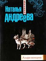 Андреева Наталья Альфа-женщина 978-5-699-63699-0