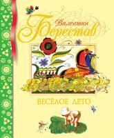 Берестов Валентин Веселое лето 978-5-389-00162-6