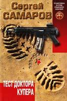 Самаров Сергей Тест доктора Купера 978-5-699-70778-2