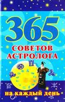 Сост. М. Кановская 365 советов астролога на каждый день 978-5-17-056141-4
