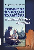 Климаш Роберт-Богдан Українська народна культура в канадських преріях 978-966-8910-68-5