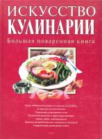 Куантро Андре,  Автор не указан Искусство кулинарии. Большая поваренная книга 5-04-006646-5