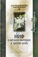 Артур Меллер ван ден Брук Миф о вечной империи и Третий рейх 978-5-9533-3554-6