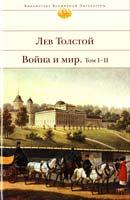 Толстой Лев Война и мир : роман : в 2 кн. Кн. 1: т. I—II 978-5-699-31158-3
