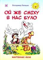 Володимир Лепешко Ой же сміху в нас було: Жартівливі пісні для дошкільнят та учнів початкових класів 978-966-07-1118-1